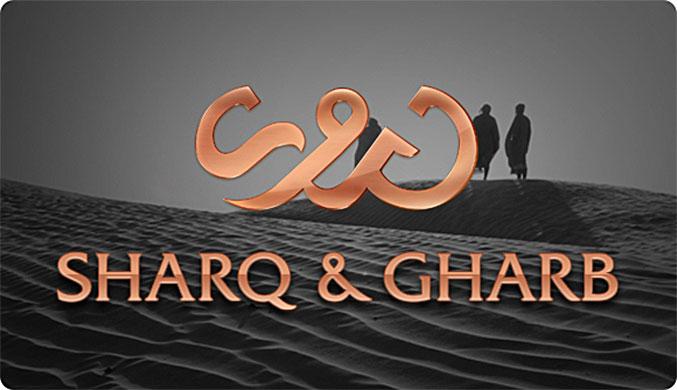 SHARQ & GHARB Header